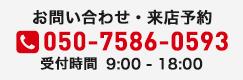 電話 050-7586-0593 受付時間9:00~18:00