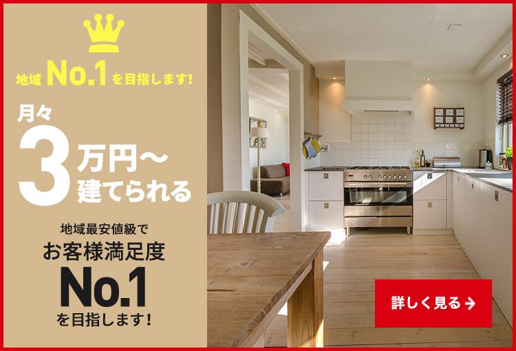 月々3万円?建てられる 地域最安値級でお客様満足度No.1を目指します!