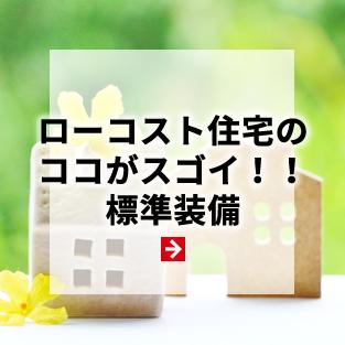 ローコスト住宅のココがスゴイ!!標準装備
