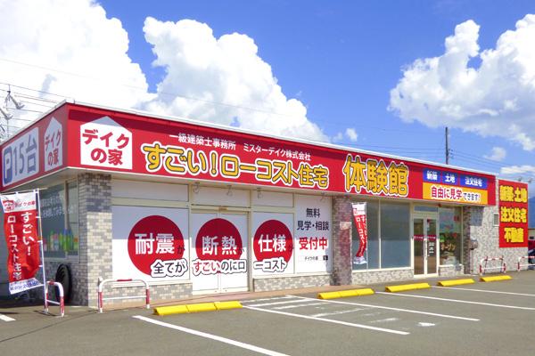 デイクの家店舗