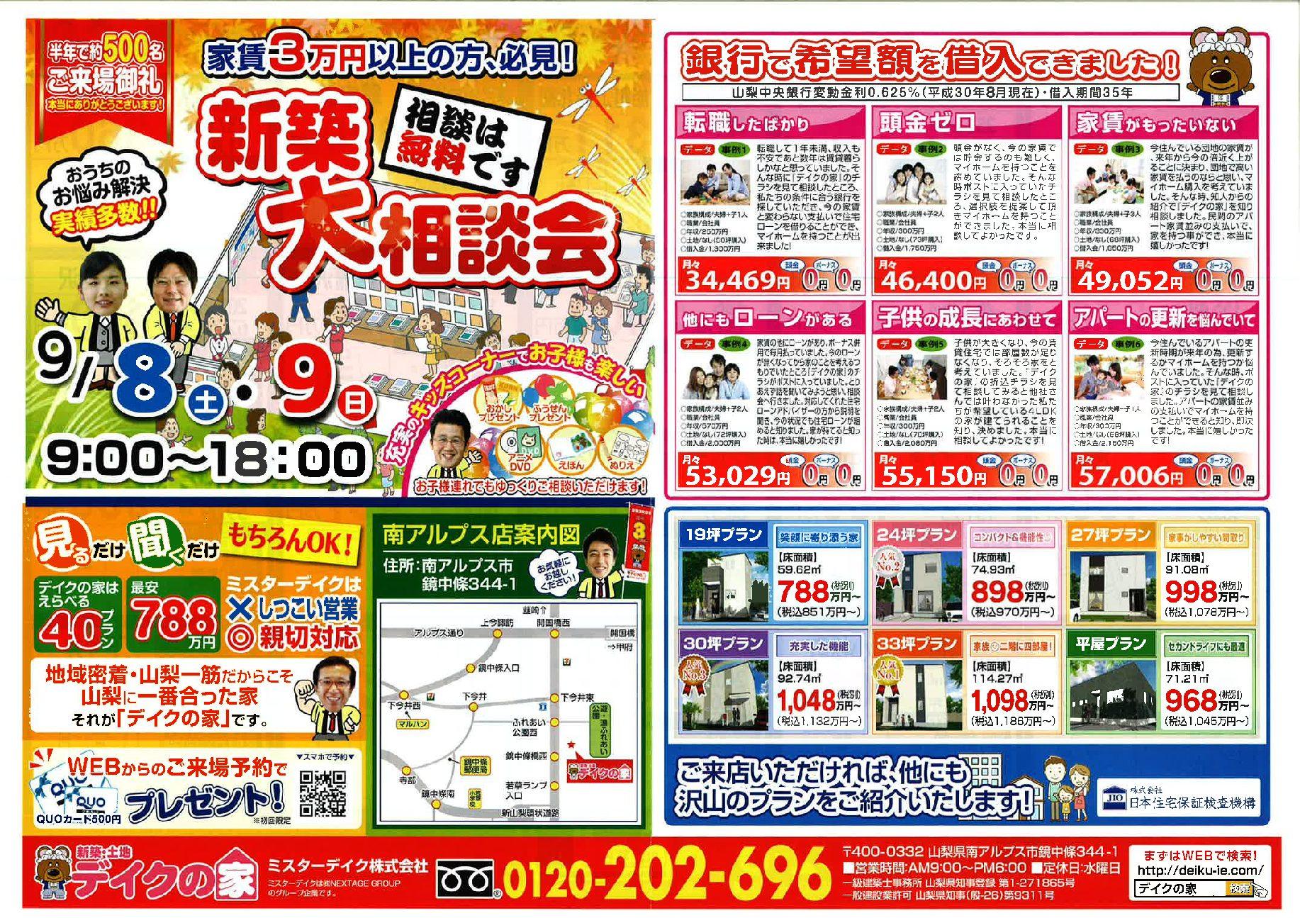 9月8日9日 住宅ローン相談会 大開催!!