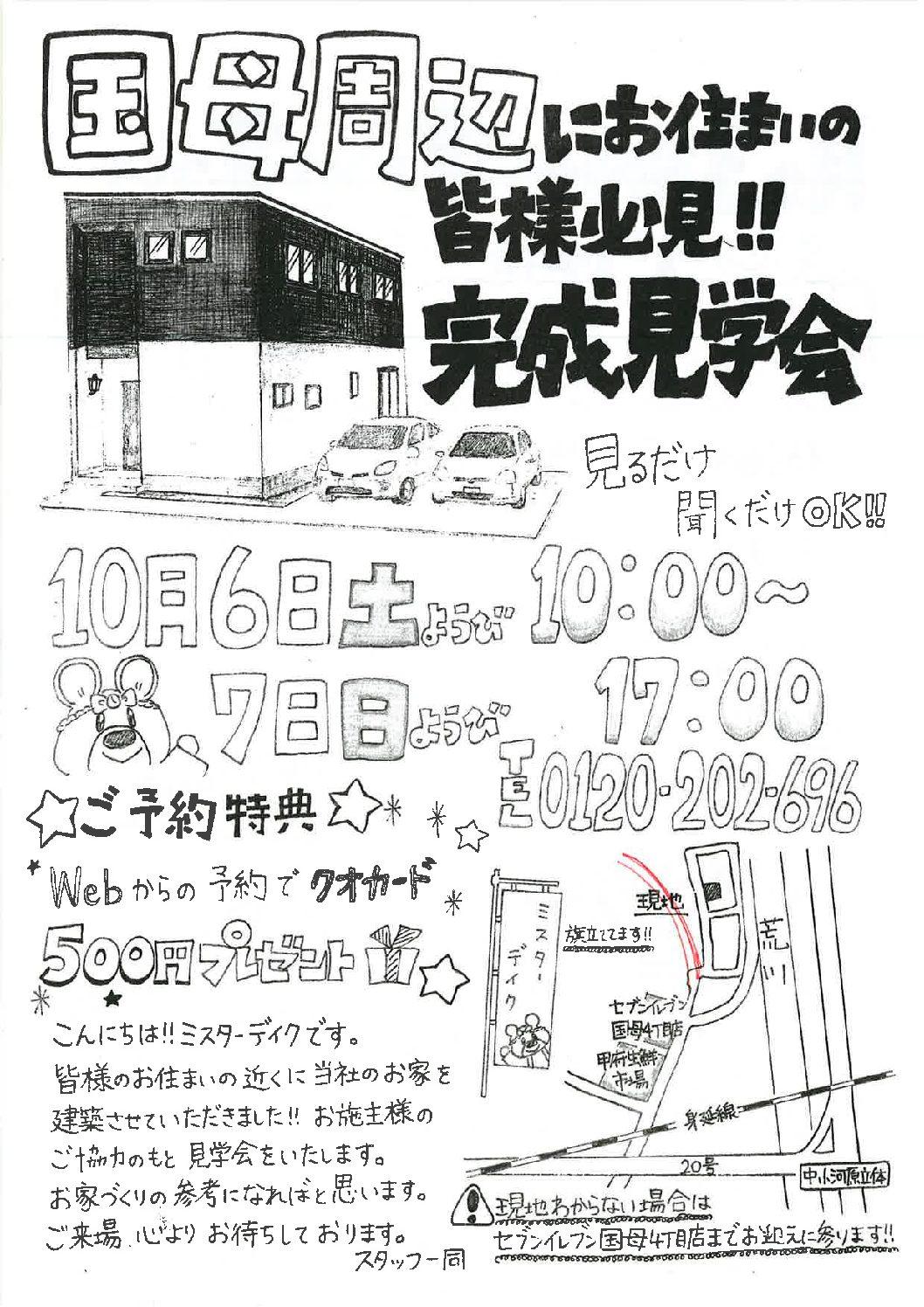 【甲府市国母】完成見学会開催!