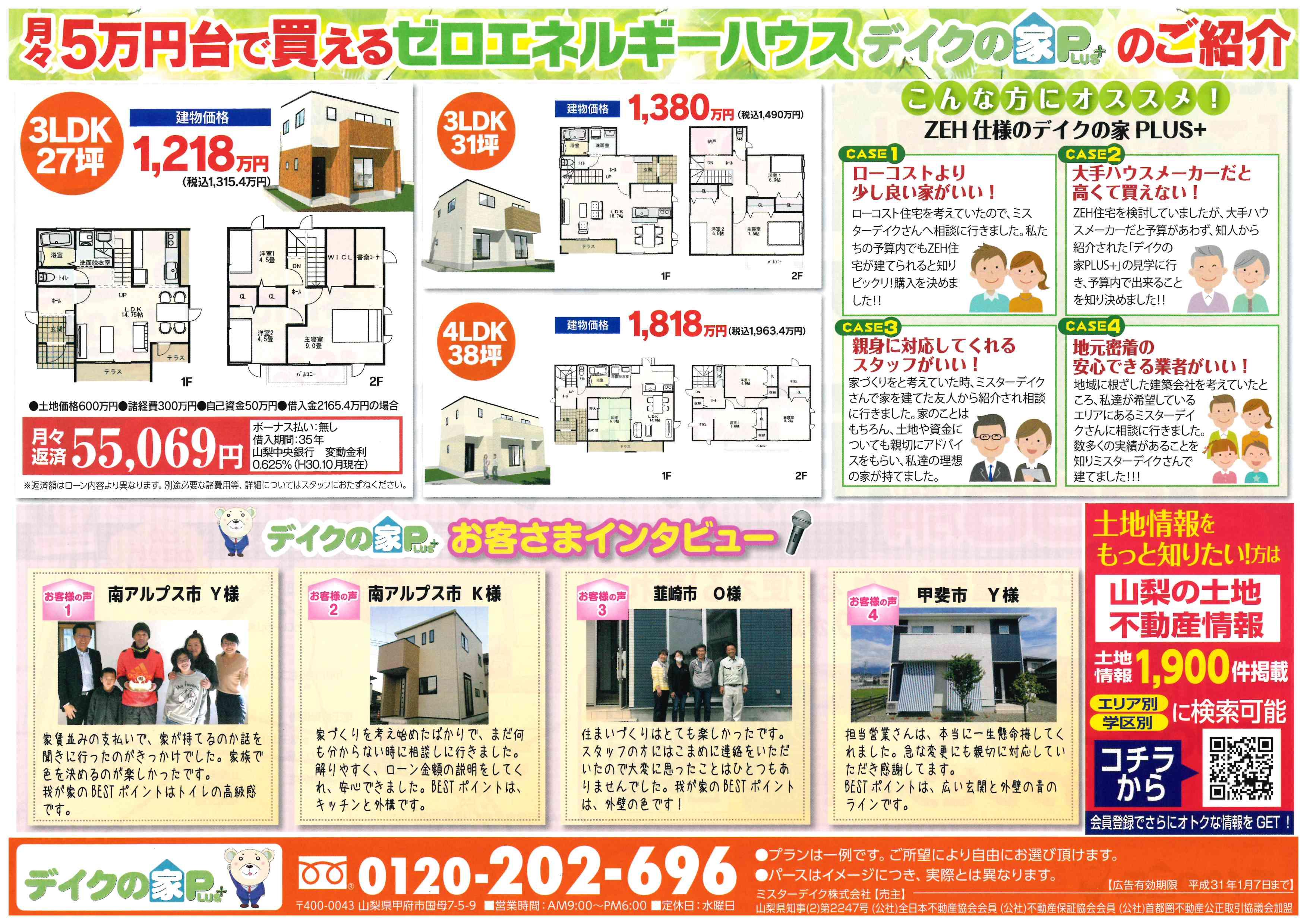 12/8&9 モデルハウス即売会
